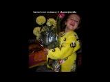 «Мы и наша доченька» под музыку песня про доченьку - У дочки папины глаза у дочки мамина улыбка :). Picrolla